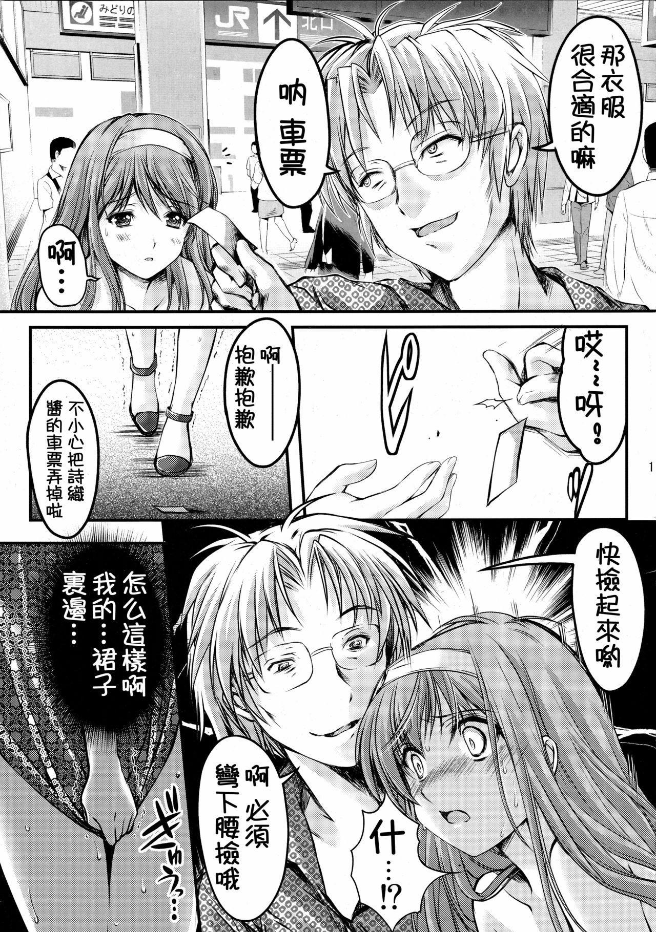 [HIGH RISK REVOLUTION (Aizawa Hiroshi)] Shiori Dai-San-Shou Yami no Kokuin Joukan - Shinsouban (Tokimeki Memorial) [Chinese] [祈花漢化組] 15