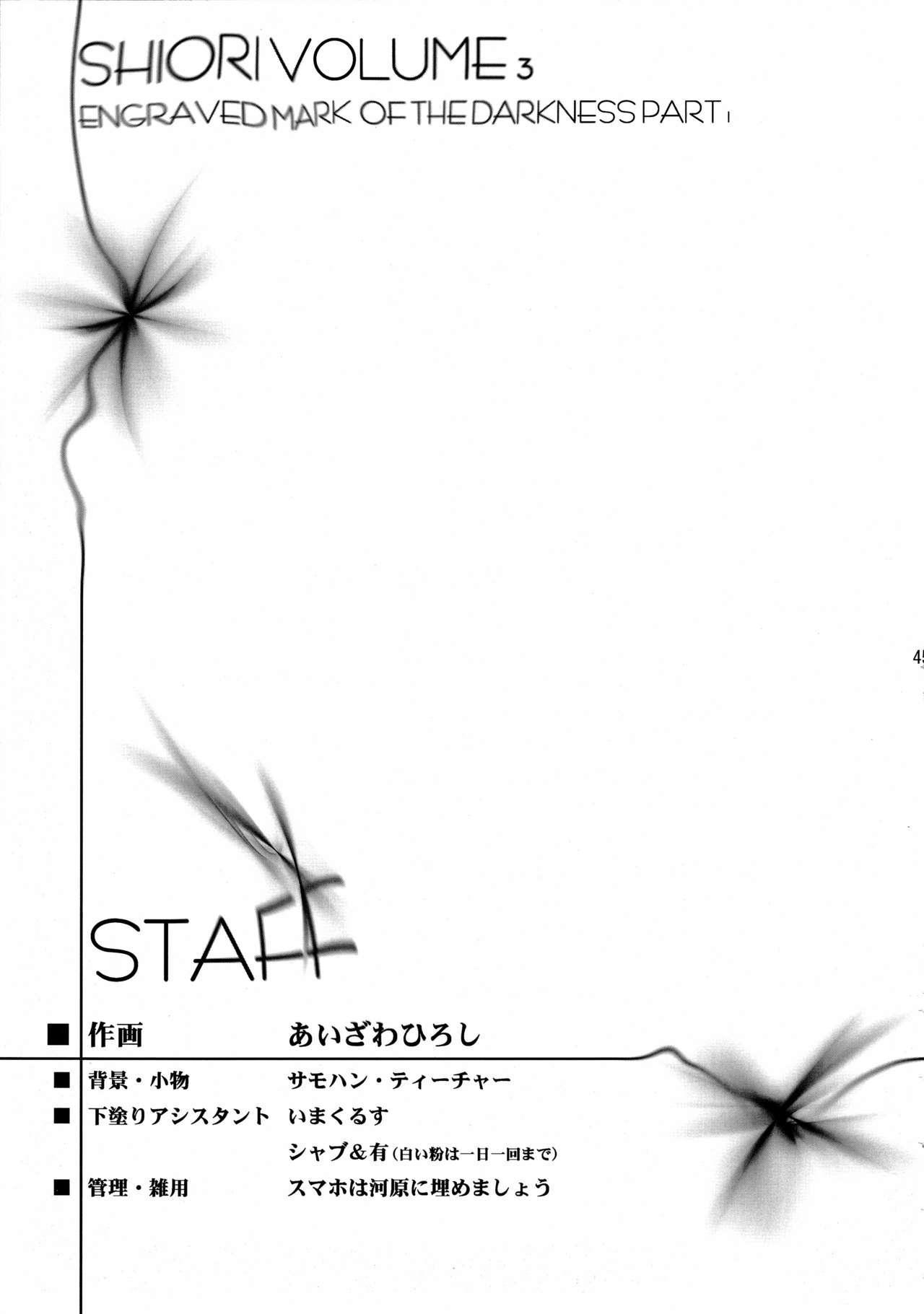 [HIGH RISK REVOLUTION (Aizawa Hiroshi)] Shiori Dai-San-Shou Yami no Kokuin Joukan - Shinsouban (Tokimeki Memorial) [Chinese] [祈花漢化組] 46