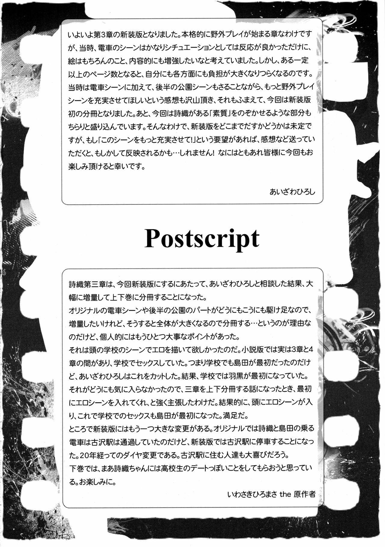 [HIGH RISK REVOLUTION (Aizawa Hiroshi)] Shiori Dai-San-Shou Yami no Kokuin Joukan - Shinsouban (Tokimeki Memorial) [Chinese] [祈花漢化組] 47