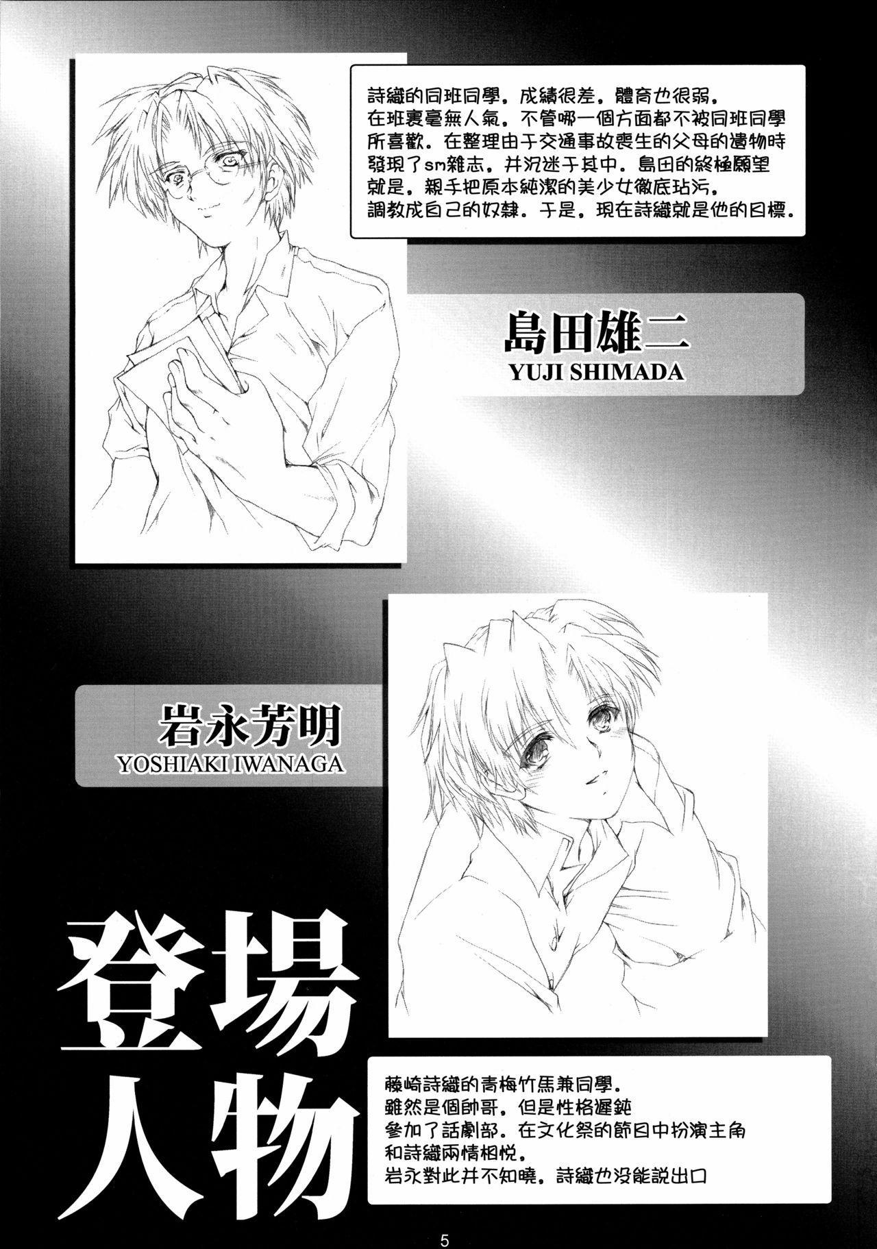 [HIGH RISK REVOLUTION (Aizawa Hiroshi)] Shiori Dai-San-Shou Yami no Kokuin Joukan - Shinsouban (Tokimeki Memorial) [Chinese] [祈花漢化組] 5