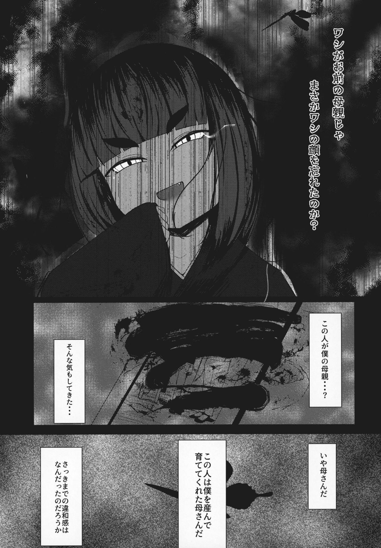 (COMITIA127) [Manpuchi (Nekodel)] Uro -Makuai- Kanwa 9