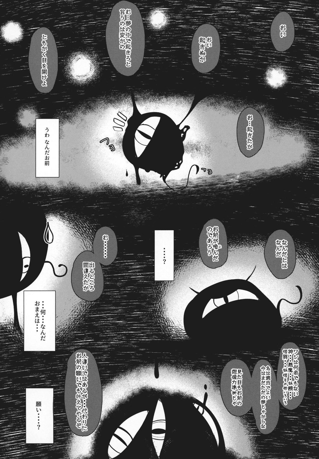 (COMITIA127) [Manpuchi (Nekodel)] Uro -Makuai- Kanwa 2