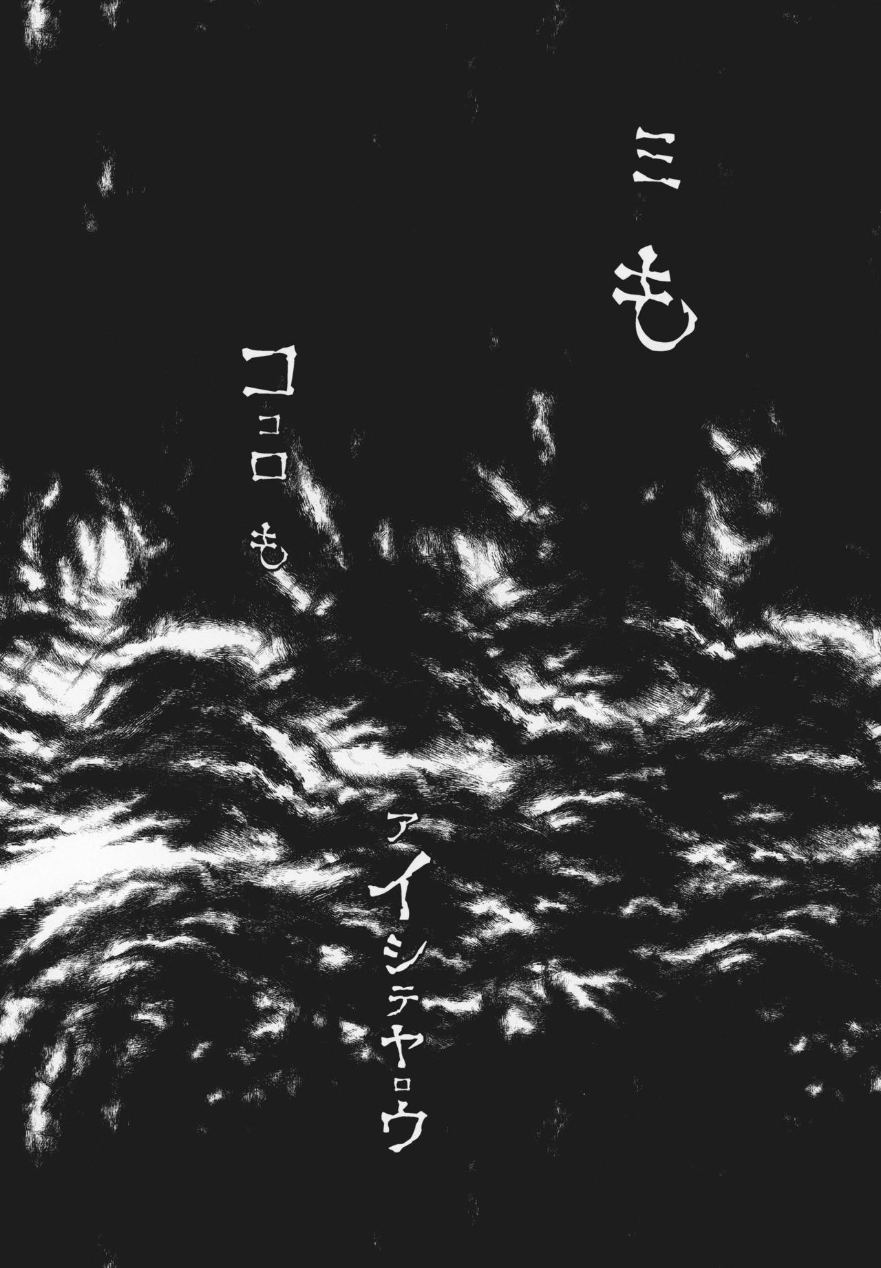 (COMITIA127) [Manpuchi (Nekodel)] Uro -Makuai- Kanwa 33