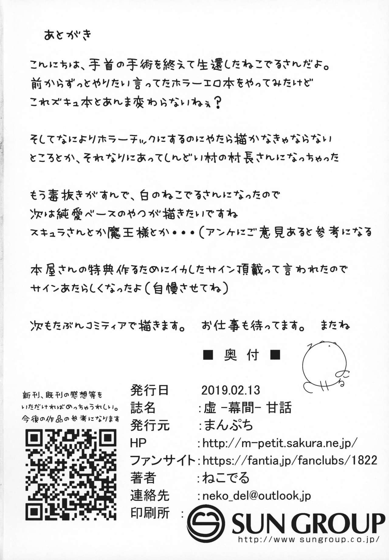 (COMITIA127) [Manpuchi (Nekodel)] Uro -Makuai- Kanwa 36