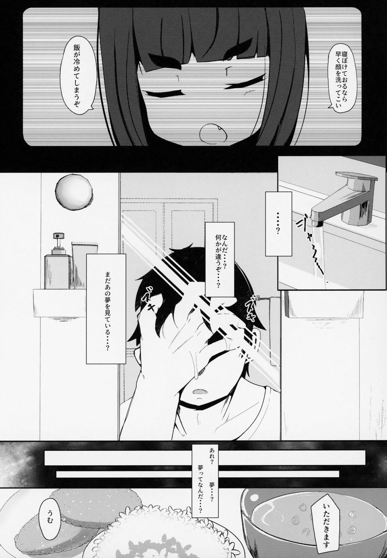 (COMITIA127) [Manpuchi (Nekodel)] Uro -Makuai- Kanwa 7