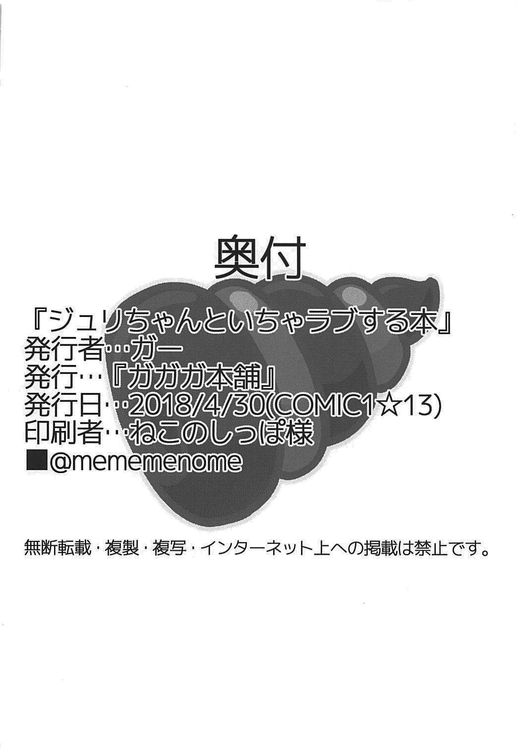 Juri-chan to Icha Love Suru Hon 22