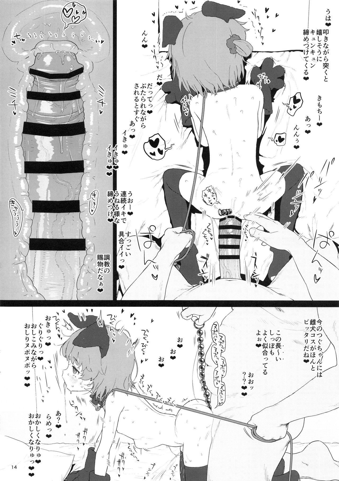 Tsugu-chan ga Kowareru made Asonda yo 13