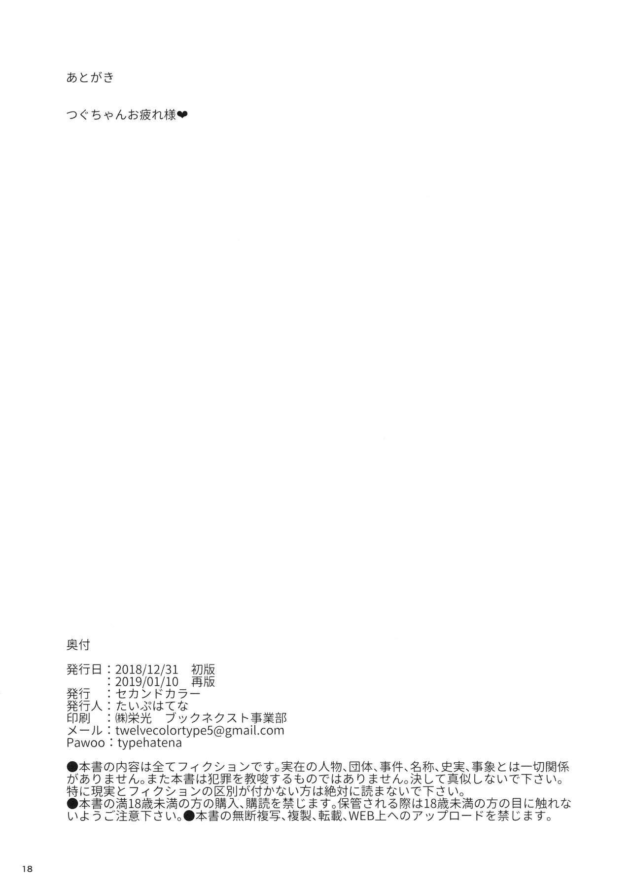 Tsugu-chan ga Kowareru made Asonda yo 17