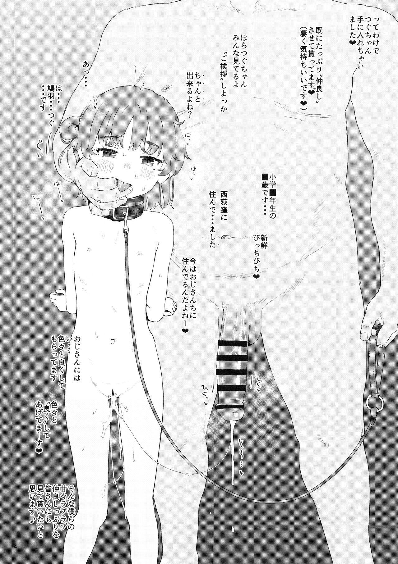 Tsugu-chan ga Kowareru made Asonda yo 3