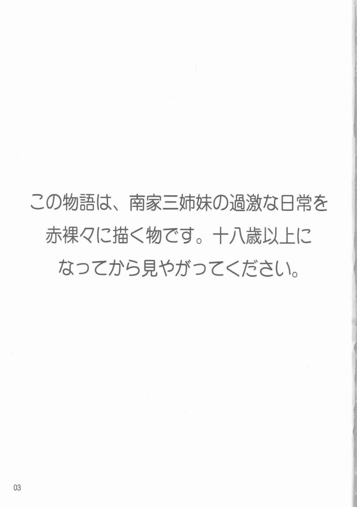 Ura Minami-ke 1