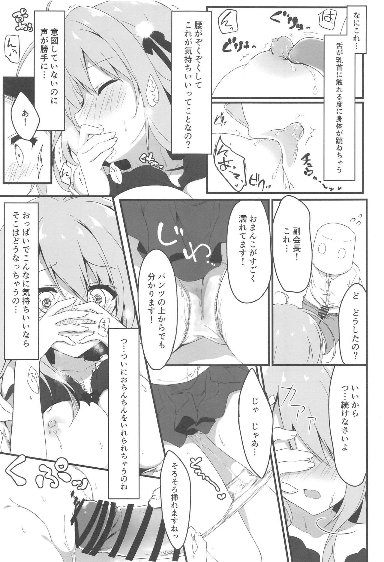 Oyobi desu ka Fukukaichou! 11