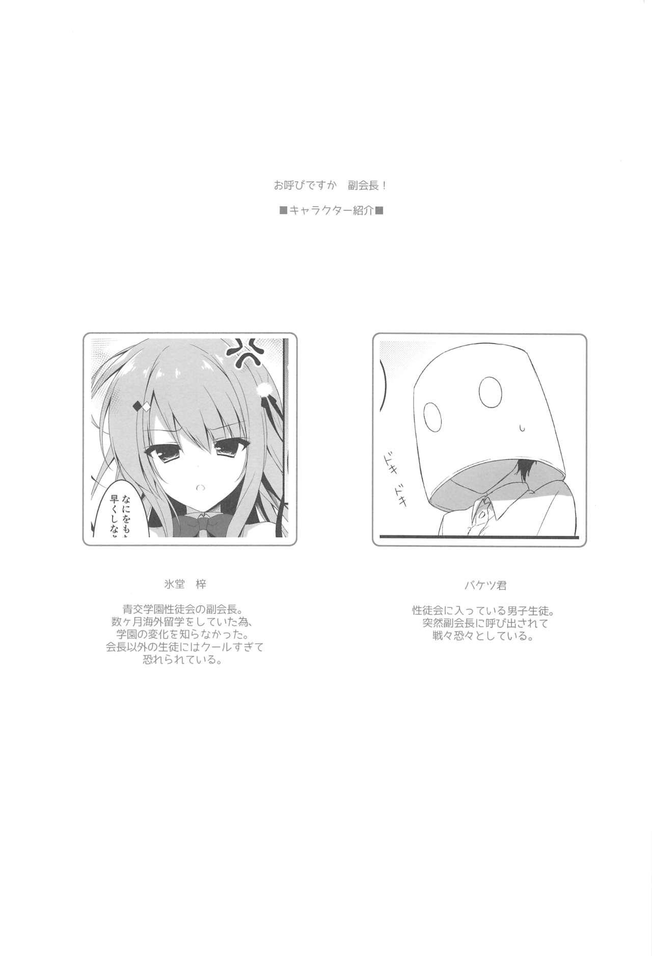 Oyobi desu ka Fukukaichou! 2