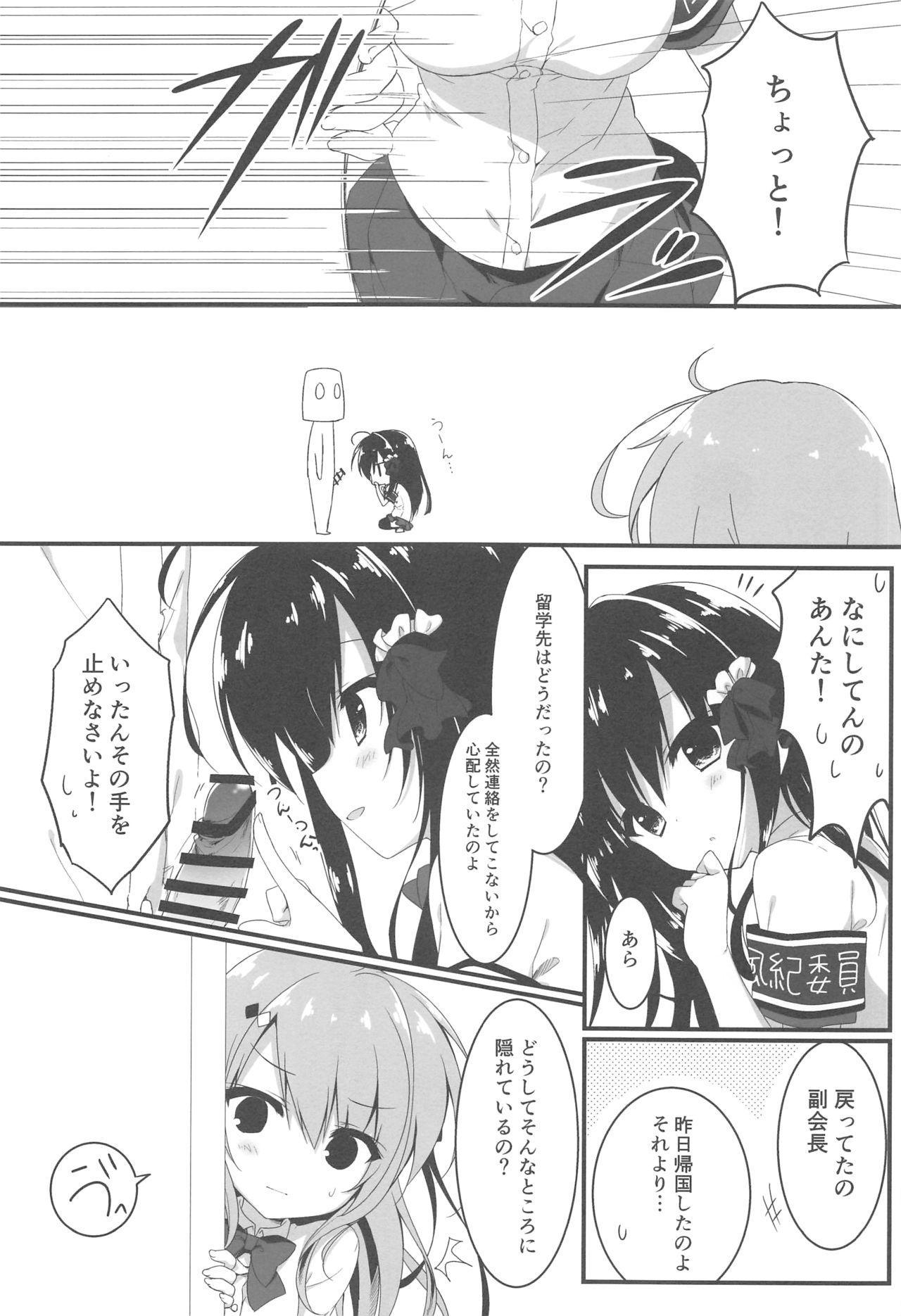 Oyobi desu ka Fukukaichou! 4