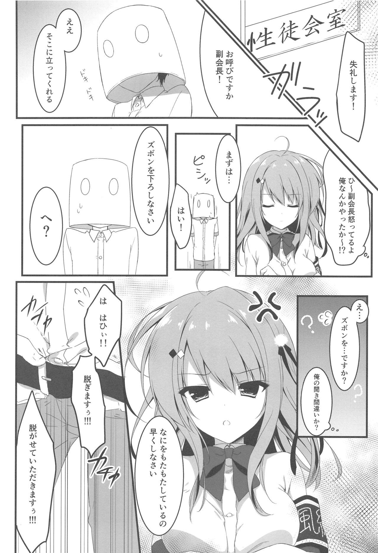 Oyobi desu ka Fukukaichou! 8