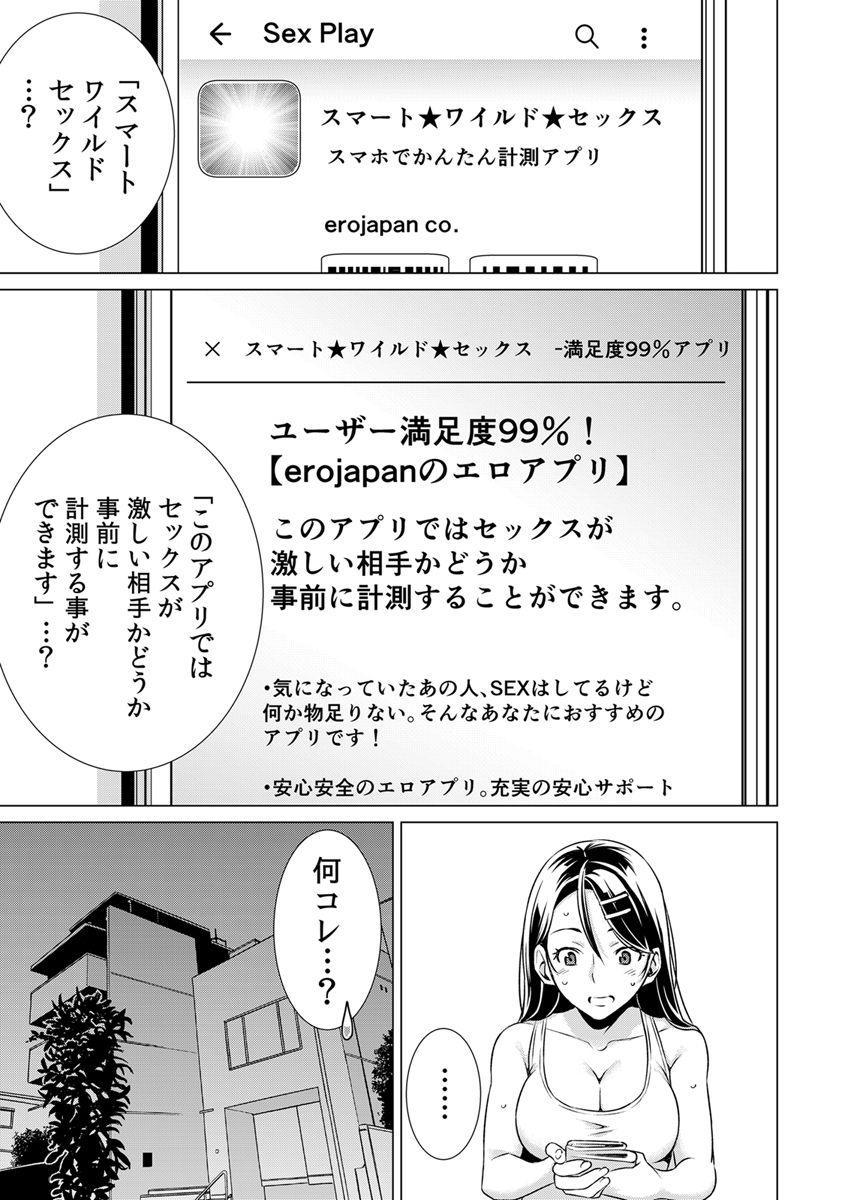 [IRIE] Uso! Aitsu no Seiyoku Hensachi 80 Koe!? ~Zetsurin Shisuu ga Wakaru Appli~ 1 10