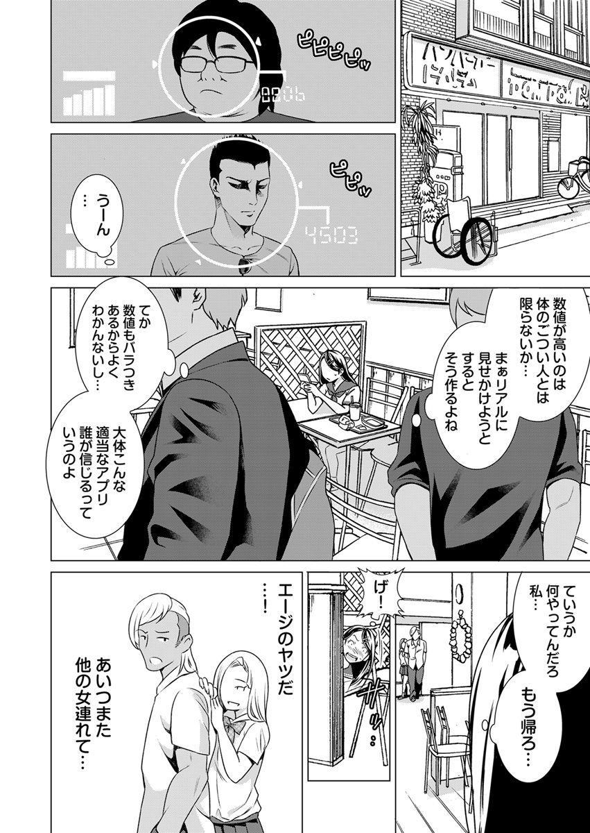 [IRIE] Uso! Aitsu no Seiyoku Hensachi 80 Koe!? ~Zetsurin Shisuu ga Wakaru Appli~ 1 11