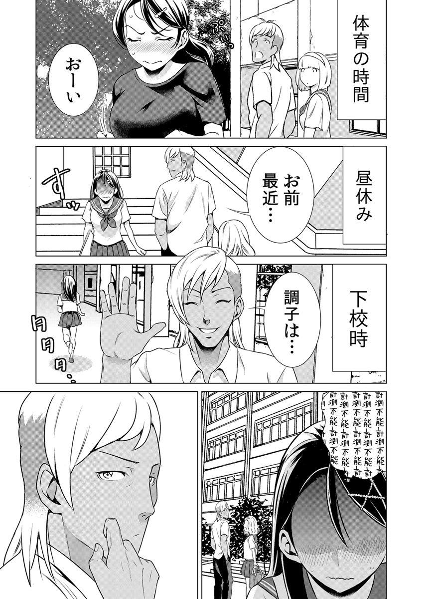 [IRIE] Uso! Aitsu no Seiyoku Hensachi 80 Koe!? ~Zetsurin Shisuu ga Wakaru Appli~ 1 14