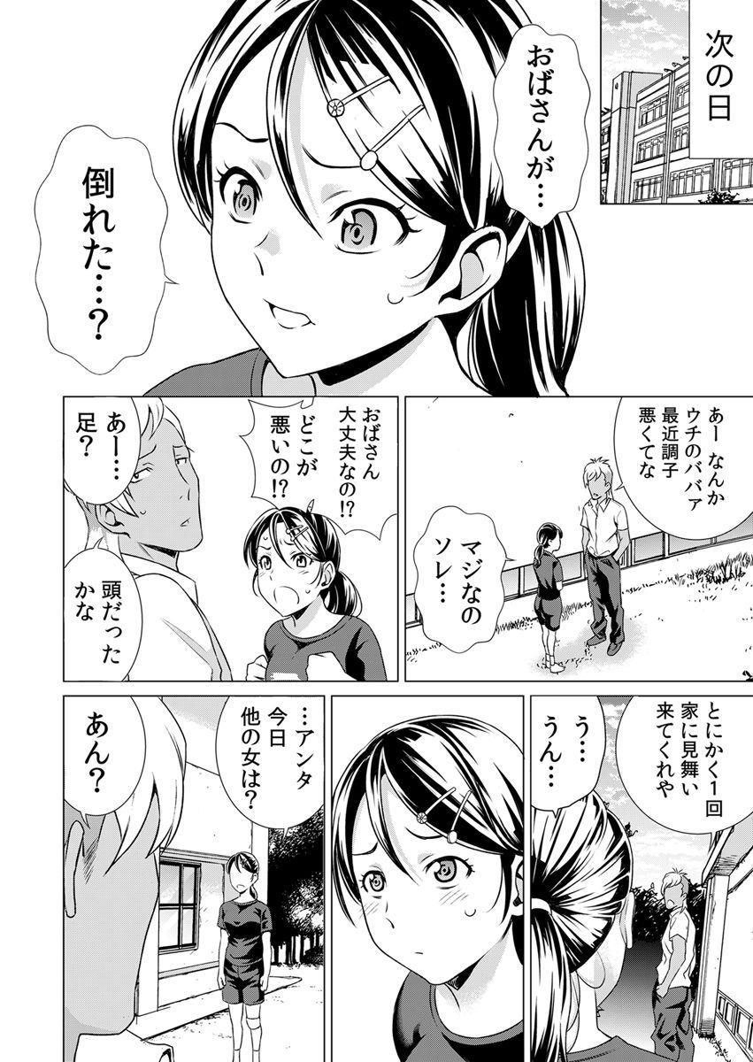 [IRIE] Uso! Aitsu no Seiyoku Hensachi 80 Koe!? ~Zetsurin Shisuu ga Wakaru Appli~ 1 15