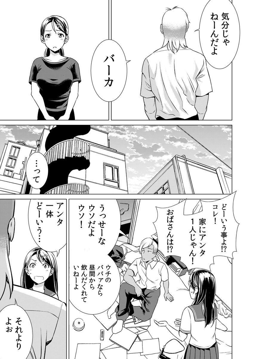 [IRIE] Uso! Aitsu no Seiyoku Hensachi 80 Koe!? ~Zetsurin Shisuu ga Wakaru Appli~ 1 16