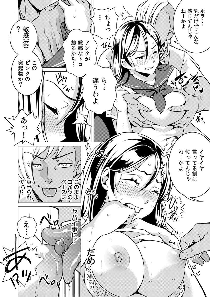 [IRIE] Uso! Aitsu no Seiyoku Hensachi 80 Koe!? ~Zetsurin Shisuu ga Wakaru Appli~ 1 19
