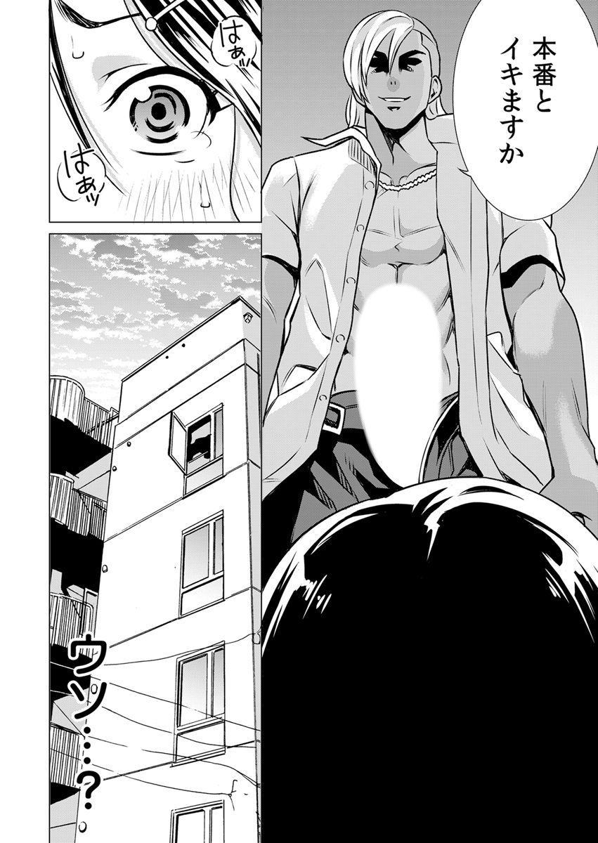 [IRIE] Uso! Aitsu no Seiyoku Hensachi 80 Koe!? ~Zetsurin Shisuu ga Wakaru Appli~ 1 25