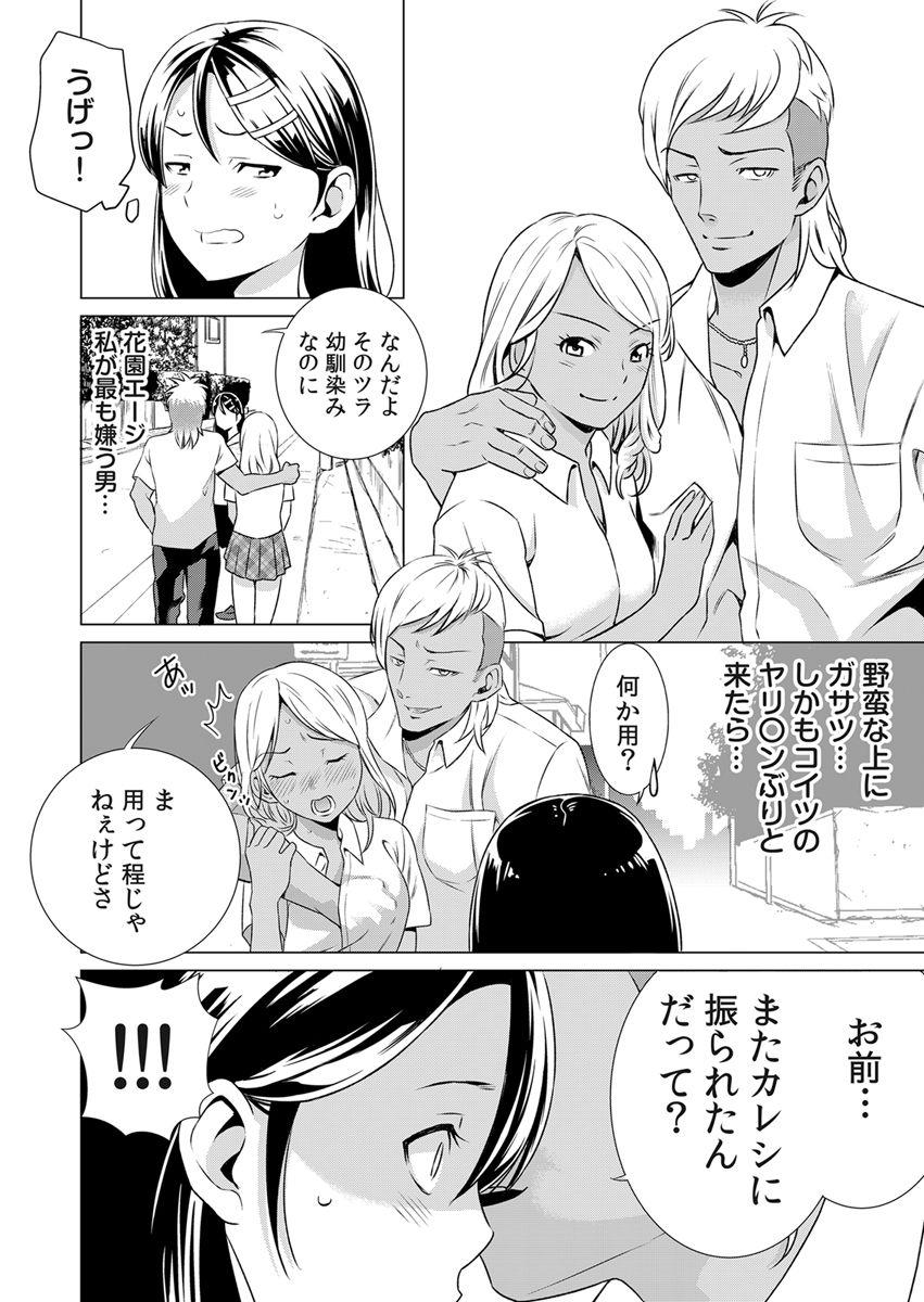 [IRIE] Uso! Aitsu no Seiyoku Hensachi 80 Koe!? ~Zetsurin Shisuu ga Wakaru Appli~ 1 5