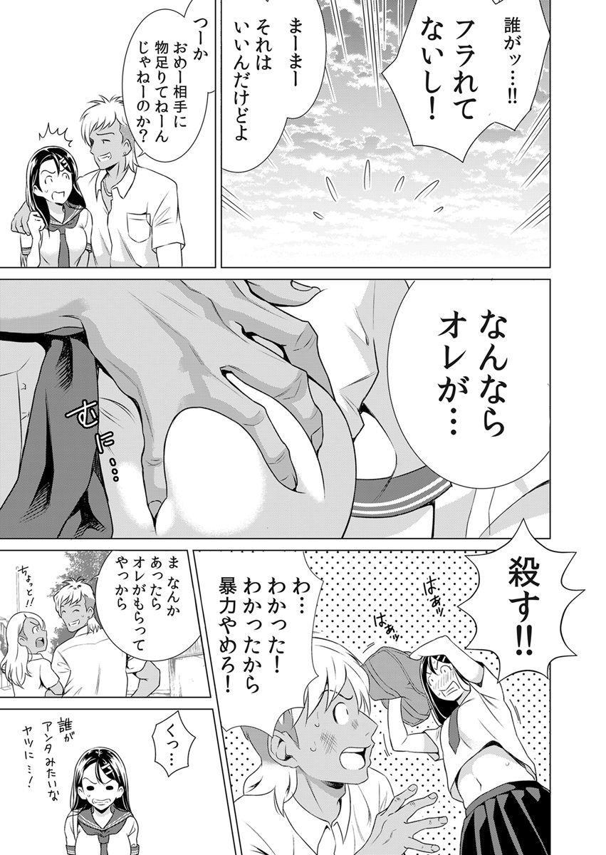 [IRIE] Uso! Aitsu no Seiyoku Hensachi 80 Koe!? ~Zetsurin Shisuu ga Wakaru Appli~ 1 6