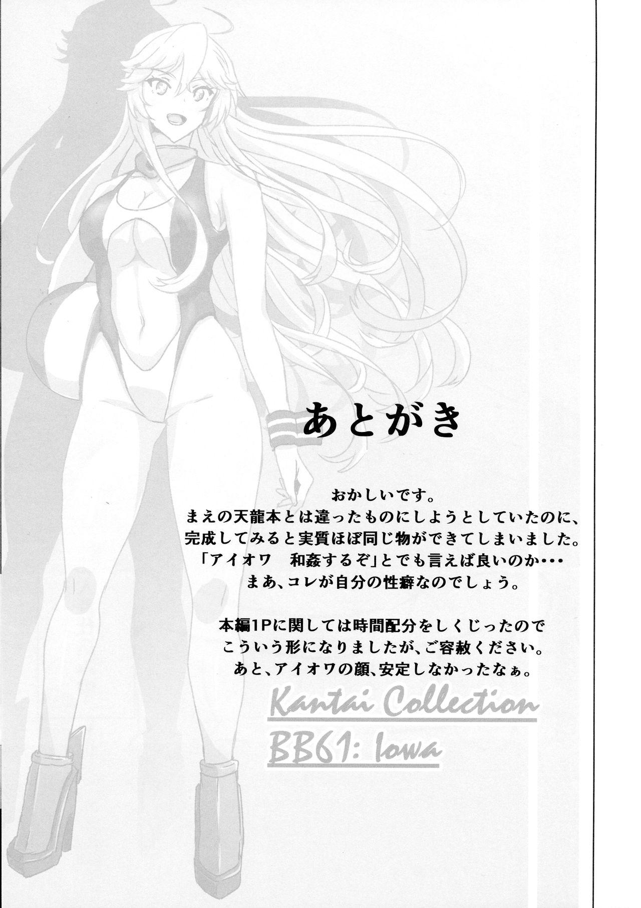 Iowa no Erohon - Iowa Hentai Manga 28