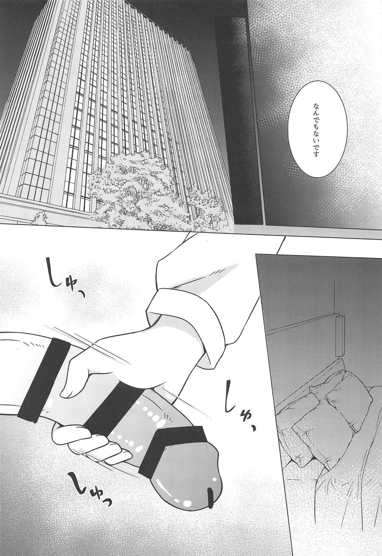 Kimi wa Ore no Cos Uriko Nin 9