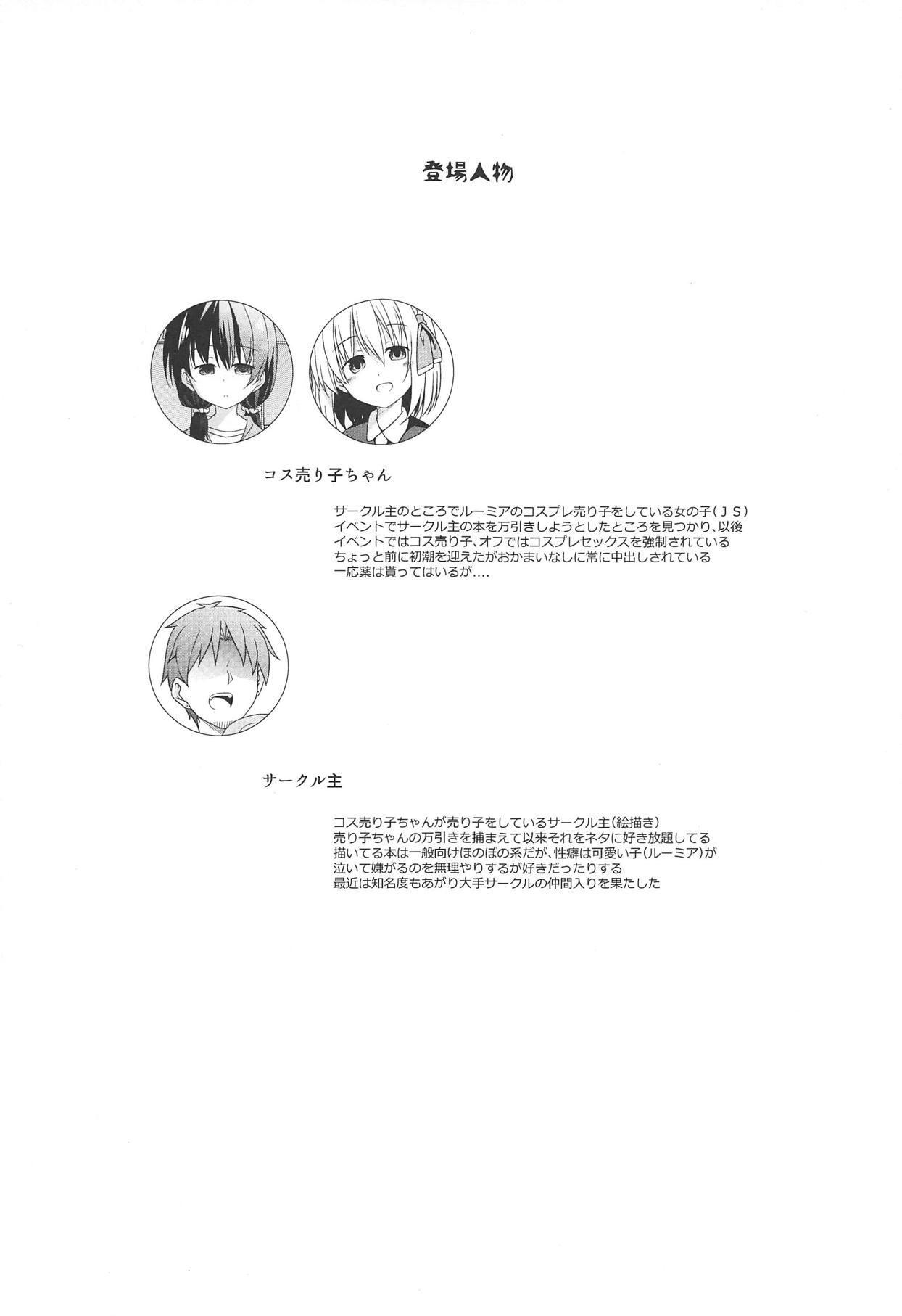 Kimi wa Ore no Cos Uriko Nin 1