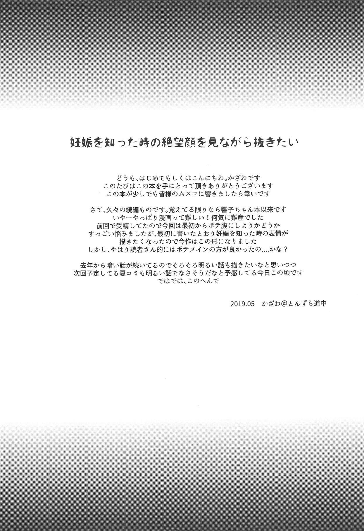 Kimi wa Ore no Cos Uriko Nin 21