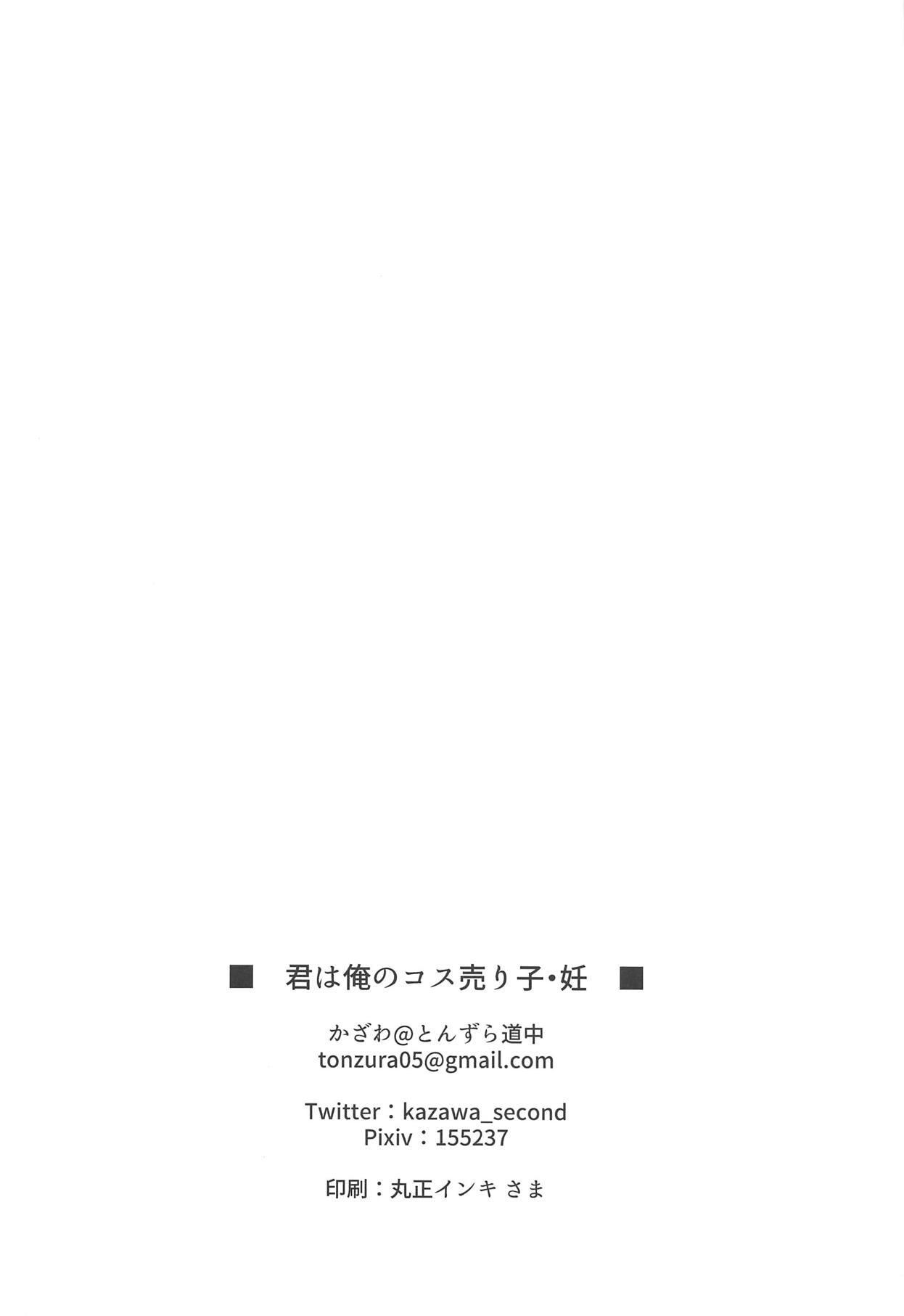 Kimi wa Ore no Cos Uriko Nin 22