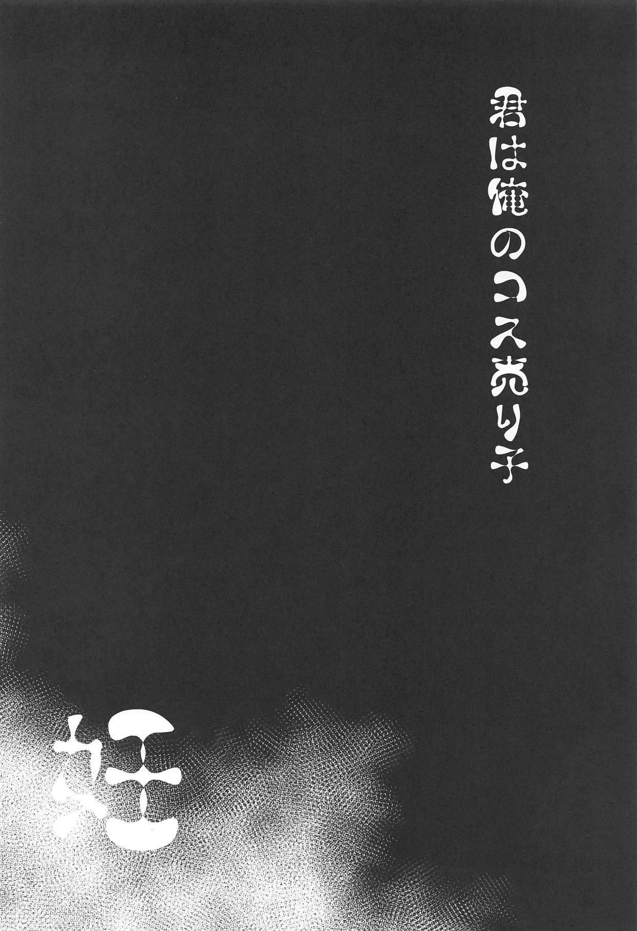 Kimi wa Ore no Cos Uriko Nin 2