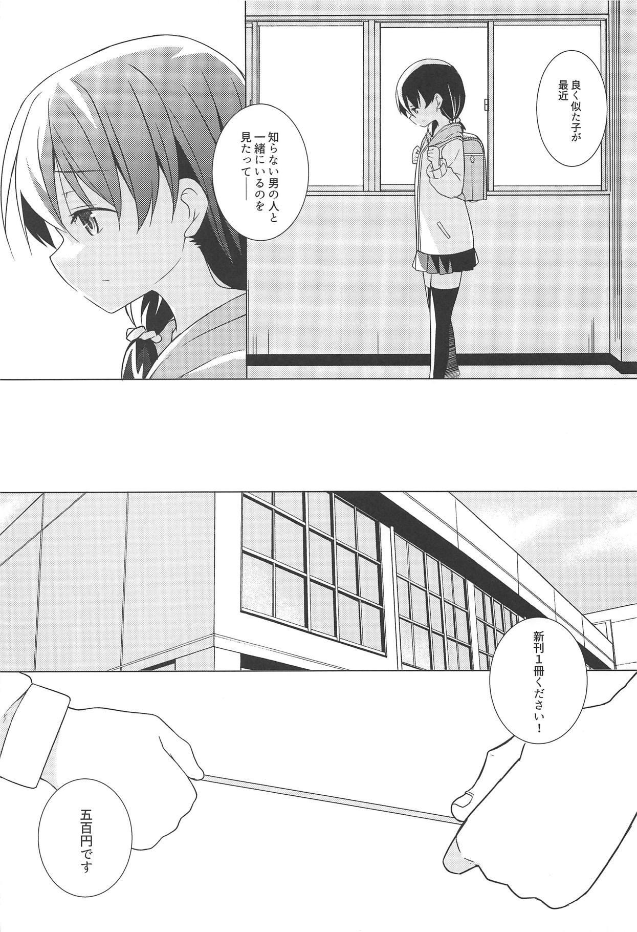 Kimi wa Ore no Cos Uriko Nin 4