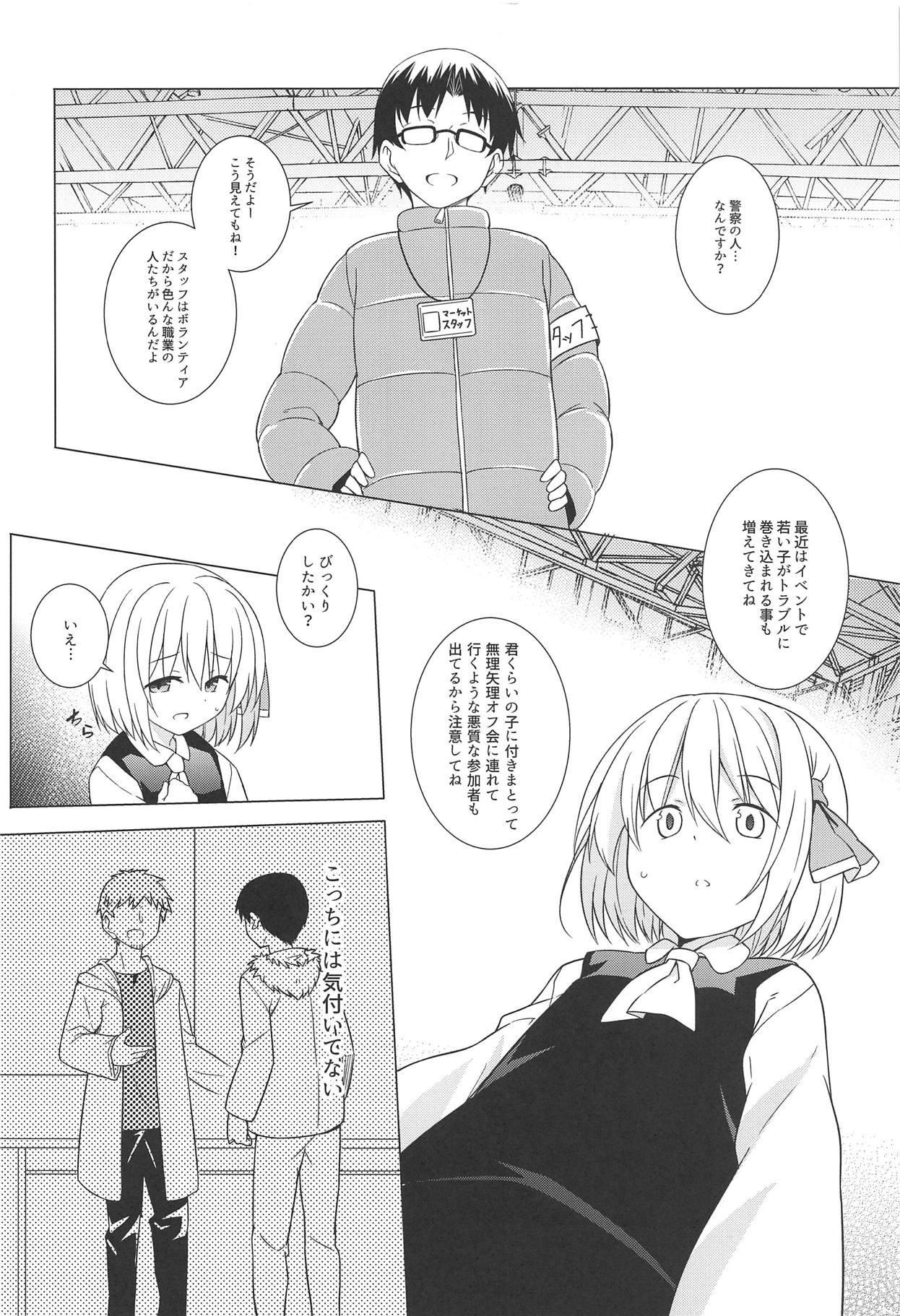 Kimi wa Ore no Cos Uriko Nin 6