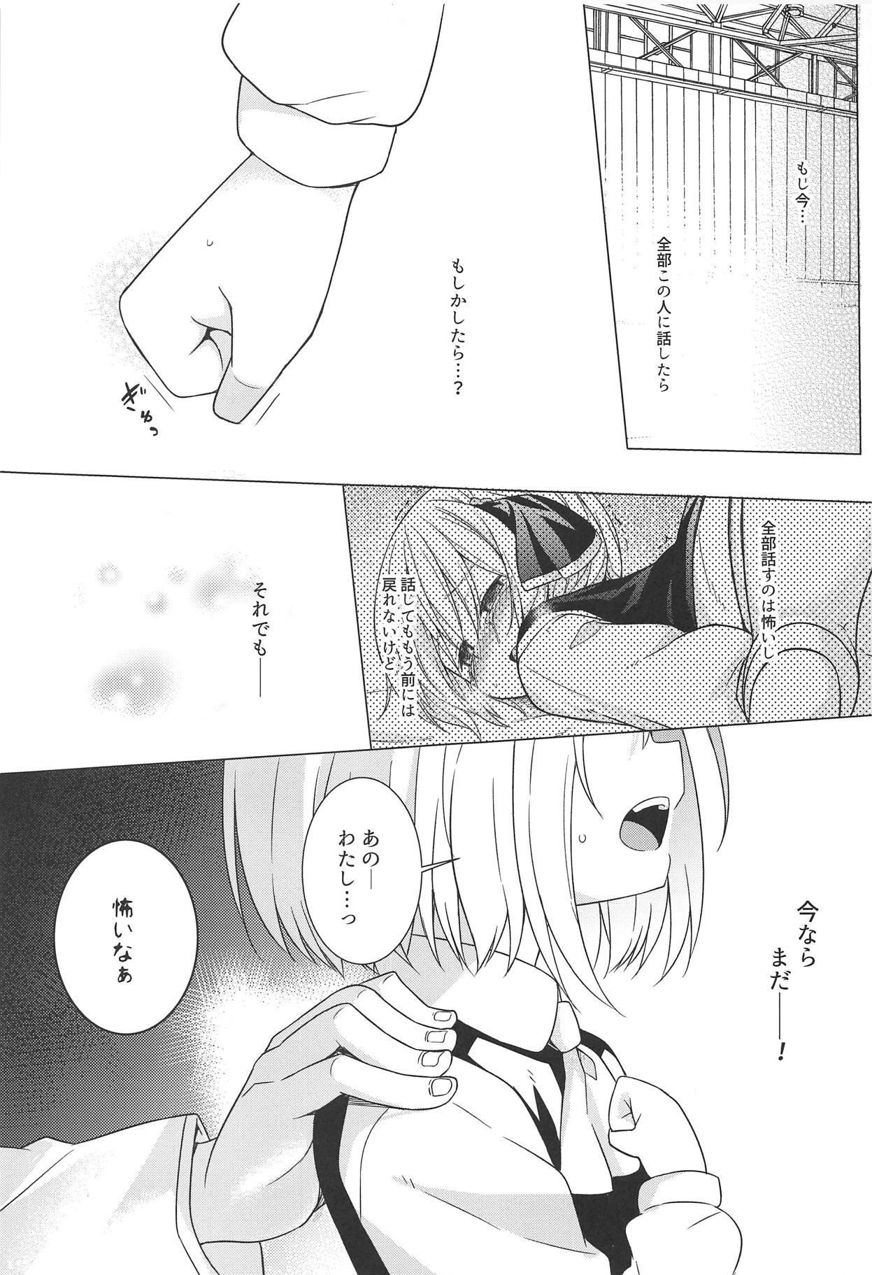 Kimi wa Ore no Cos Uriko Nin 7