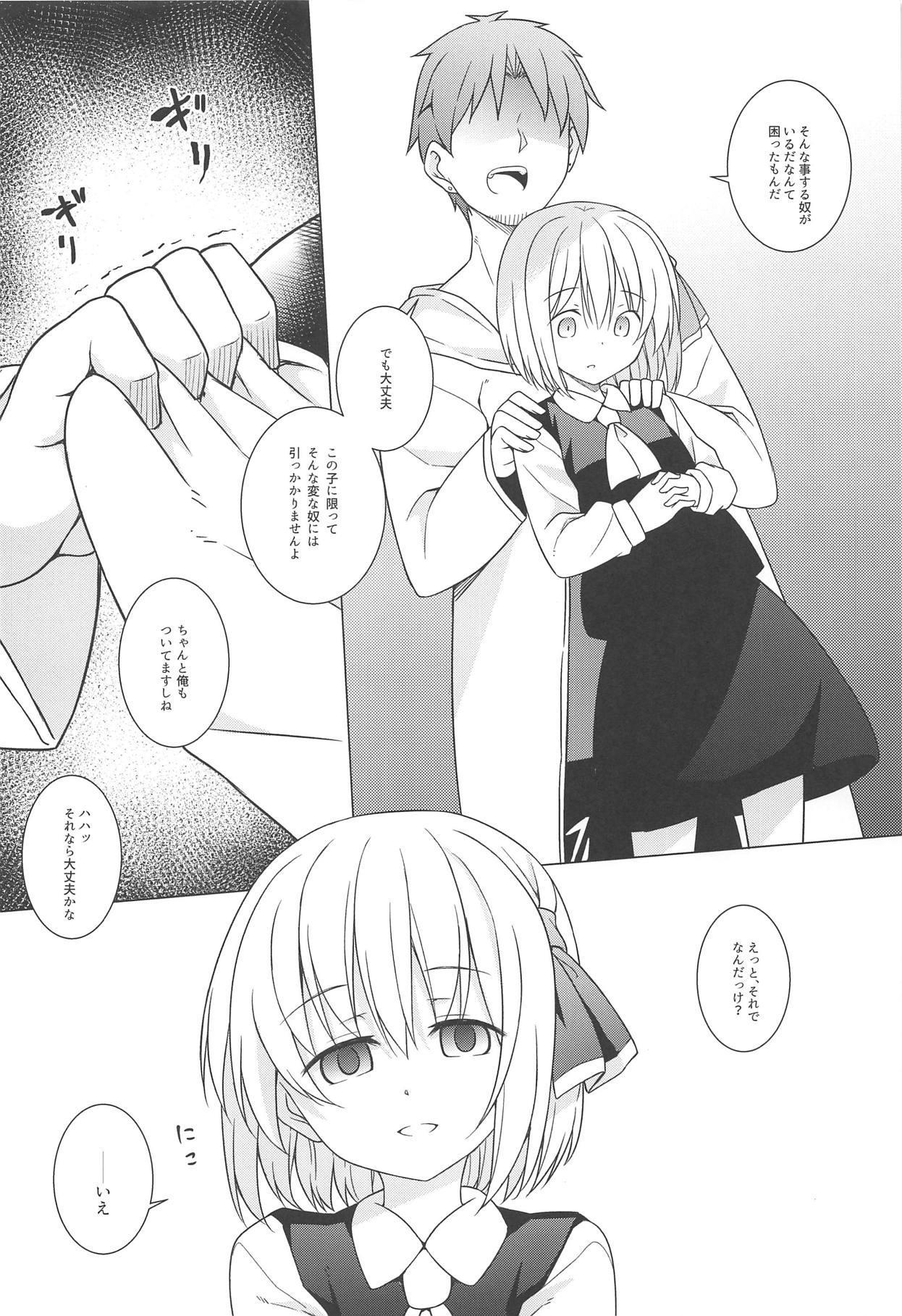Kimi wa Ore no Cos Uriko Nin 8