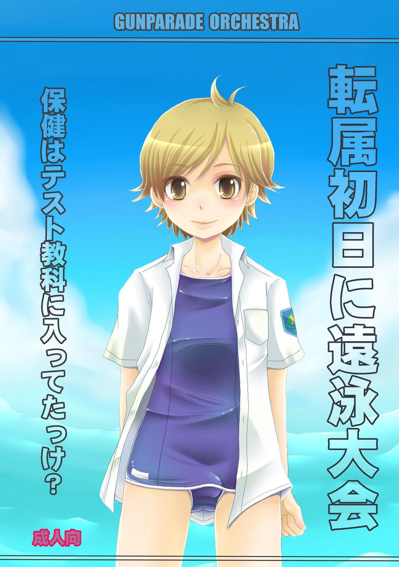 Tenzoku Shonichi ni Enei Taikai 0