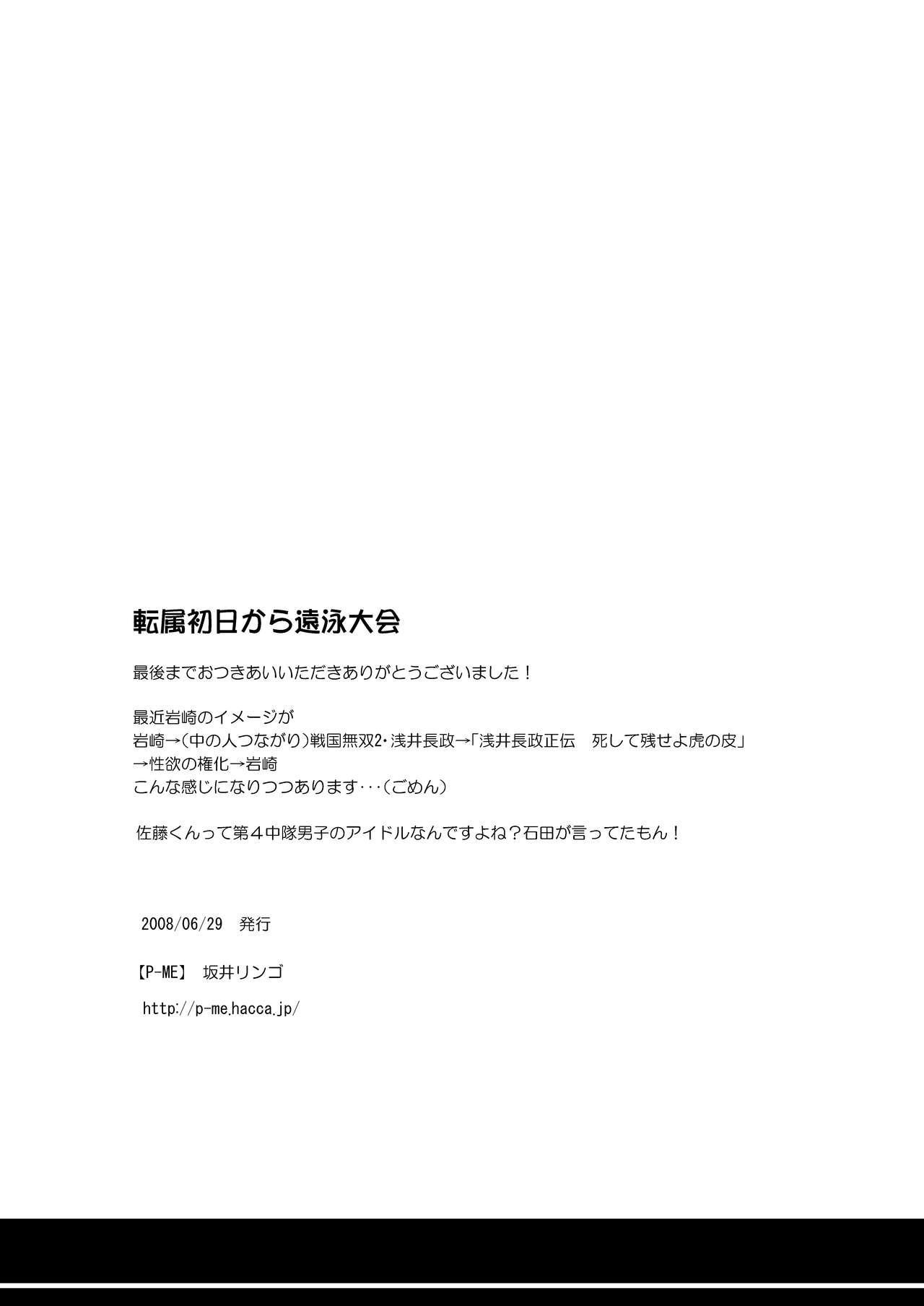 Tenzoku Shonichi ni Enei Taikai 20
