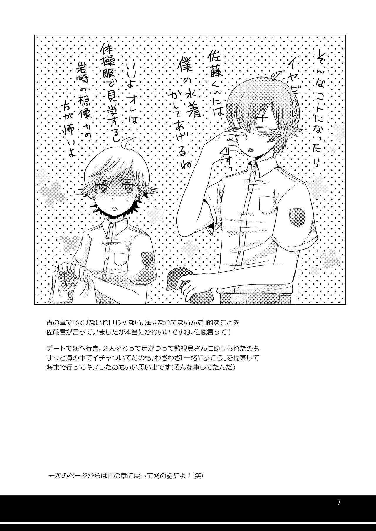Tenzoku Shonichi ni Enei Taikai 5