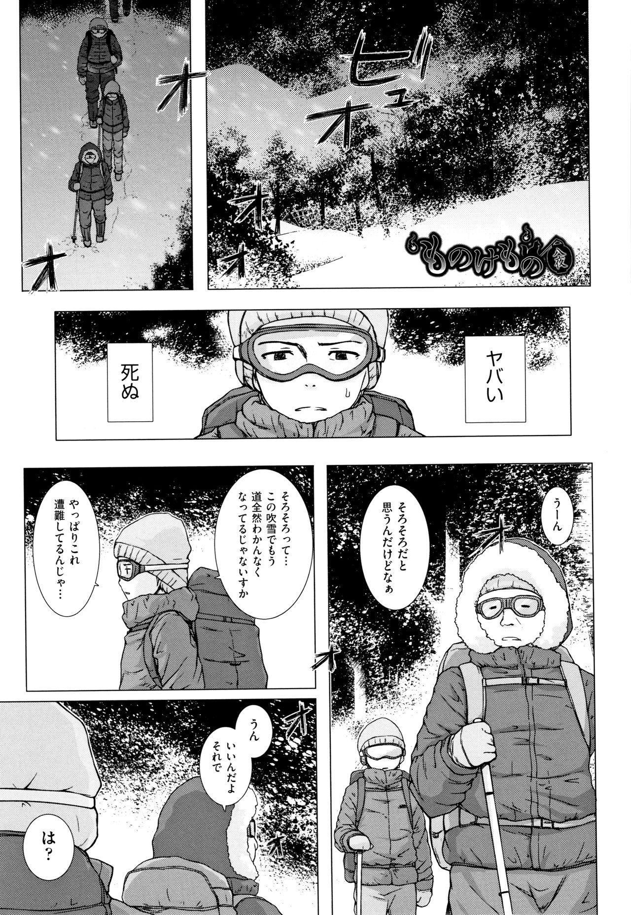Monokemono 159