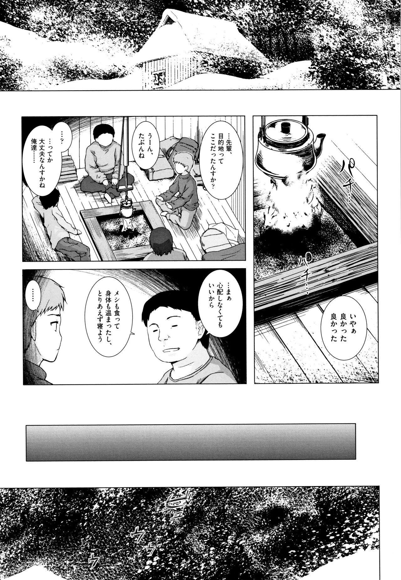 Monokemono 161