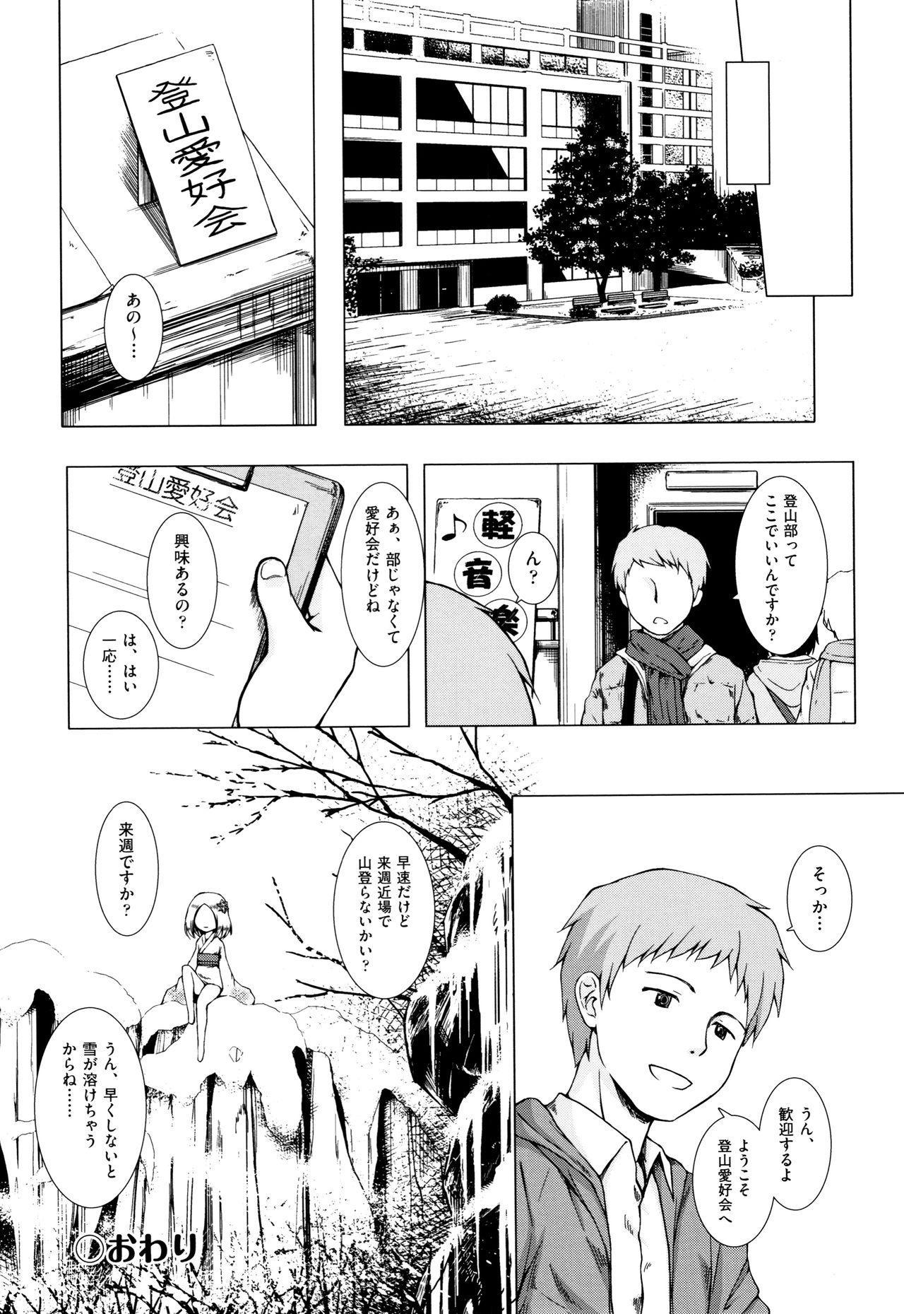 Monokemono 179