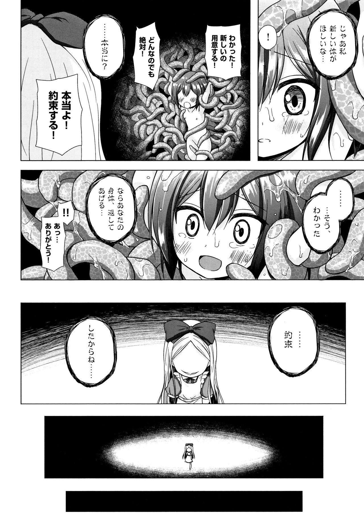 Monokemono 198