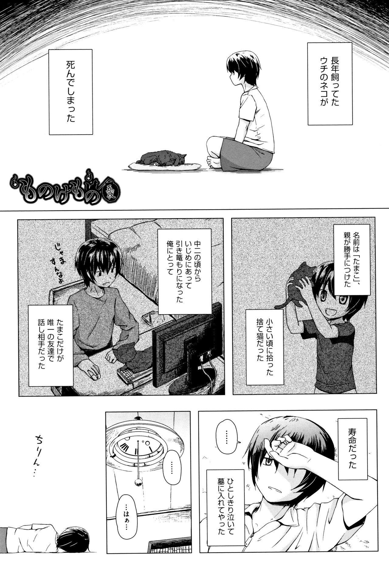 Monokemono 93