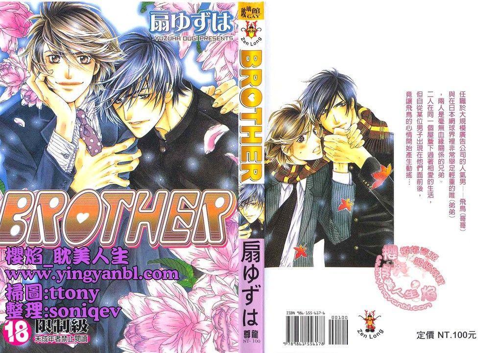 BROTHER 2 | 愛戀大無限 2 0