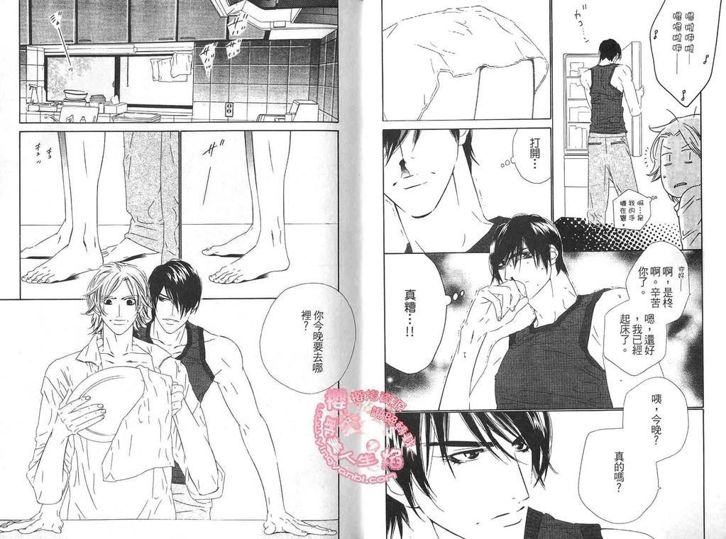 BROTHER 2 | 愛戀大無限 2 11