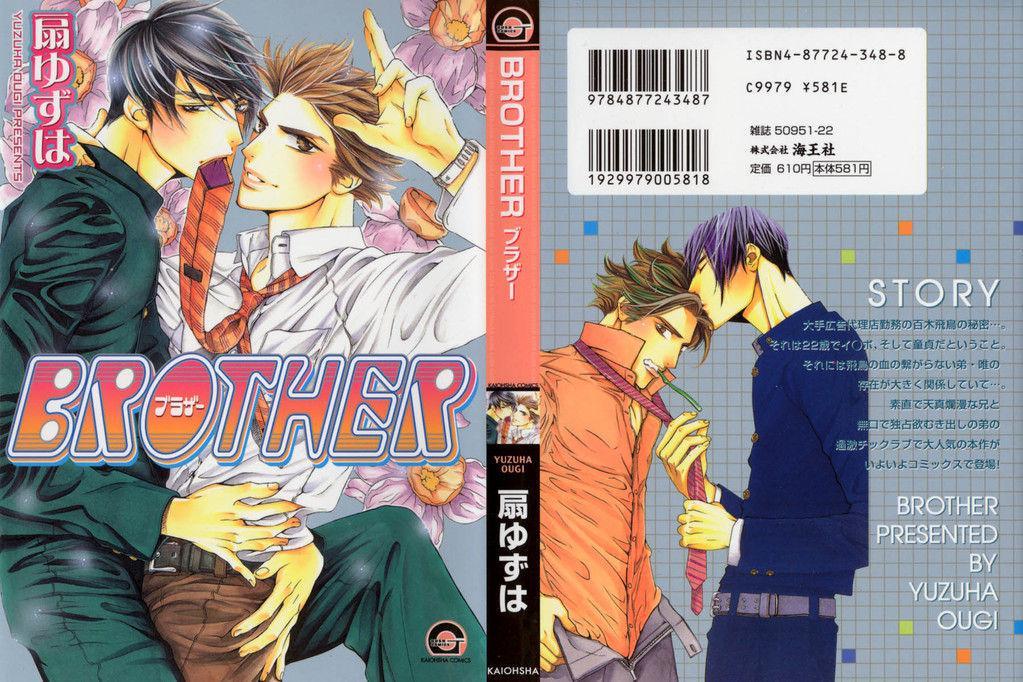 BROTHER 2 | 愛戀大無限 2 1