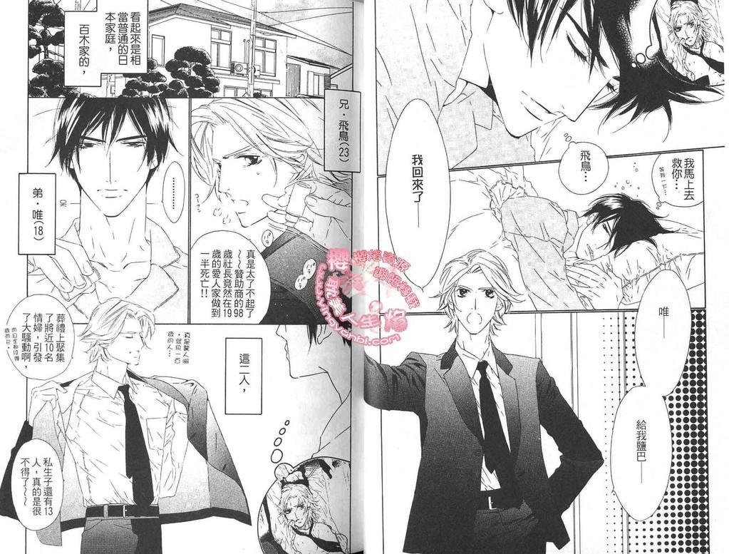 BROTHER 2 | 愛戀大無限 2 19