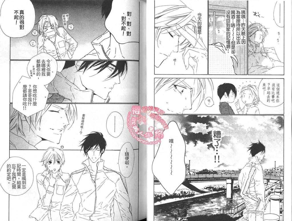 BROTHER 2 | 愛戀大無限 2 26